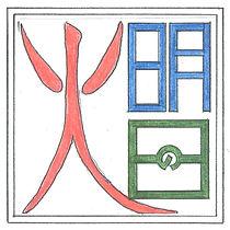あしたの畑ロゴ.jpg