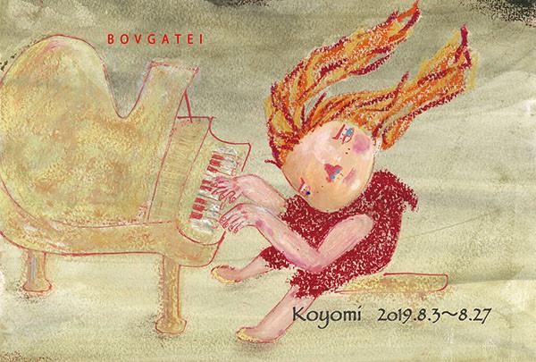 Koyomi 「絵ものがたる Vol.10 幻想曲」