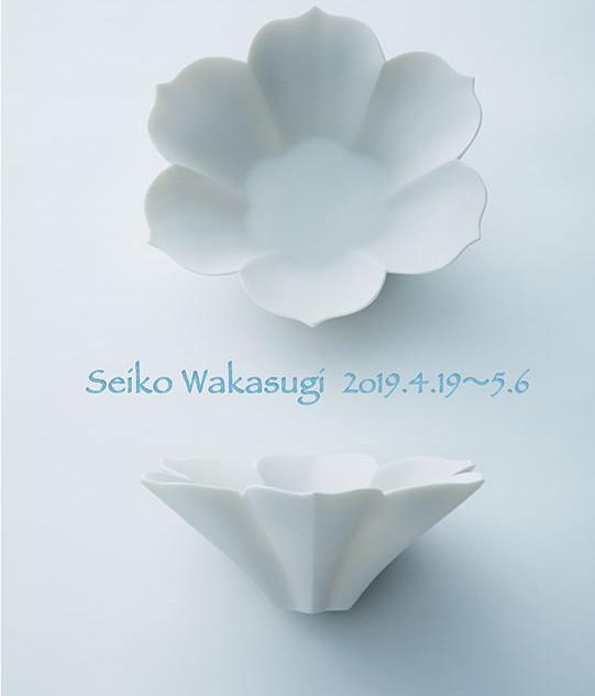若杉聖子陶展「白磁の花」