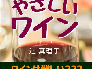 電子書籍「やさしいワイン」のご案内