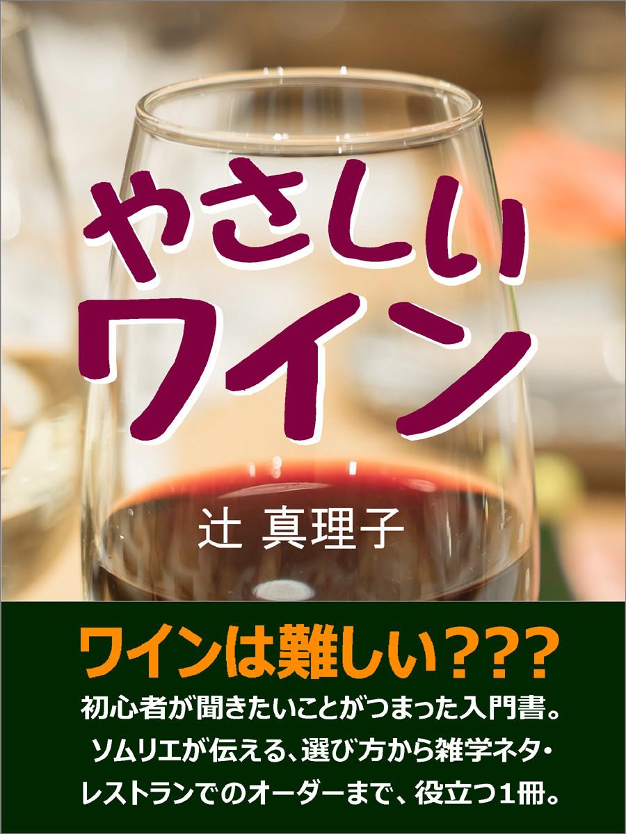 電子書籍「やさしいワイン」表紙画像