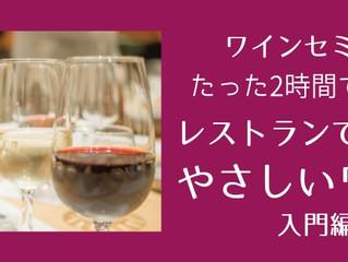 2018年11月ワインセミナーのお知らせ