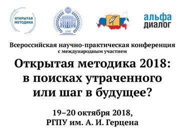 Конференция «Открытая методика 2018: в поисках утраченного или шаг в будущее?» (19–20 октября 2018)