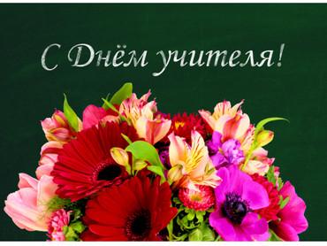 Дорогие коллеги! С Днем учителя!