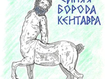 Новая книга Алексея Ивановича Дунева