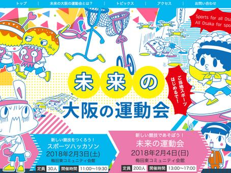 「未来の大阪の運動会」開催!
