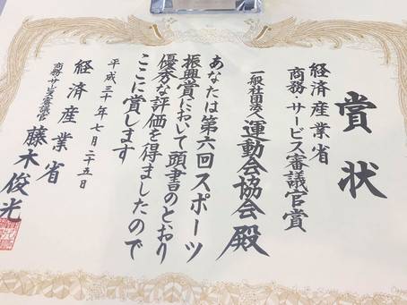 経済産業省 商務・サービス審議官賞 受賞