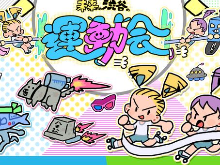 「未来の渋谷の運動会」開催!