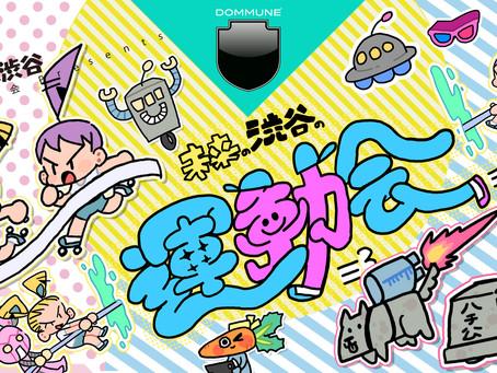 DOMMUNE 運動会協会 Presents ラブラブ渋谷。「未来の運動会プロジェクト」