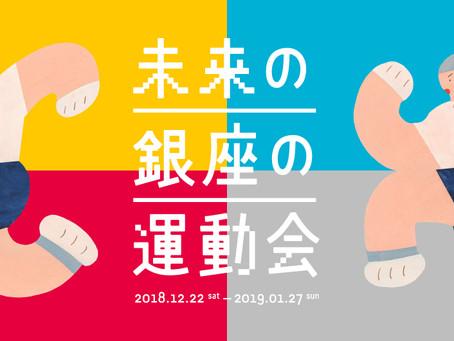 「未来の銀座の運動会」を1ヶ月間開催 SONY PARK