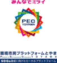 PECとやま ロゴ