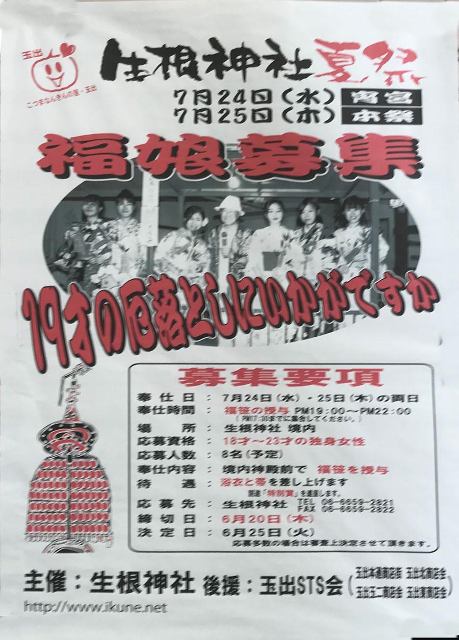 生根神社な暑祭「福娘」募集