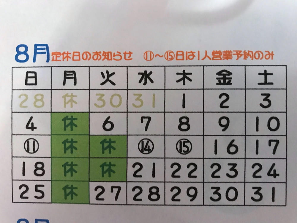 八月のお休みカレンダー