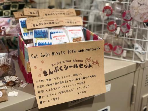 10周年記念企画②「まんぷくシールセット」
