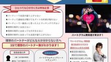 【告知】9/9(日) 男性限定 婚活セミナー開催決定