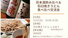 【最終告知】席残りわずか!5/27(日)12:30~異業種交流会