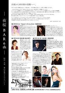 yozakura6 (1).jpg