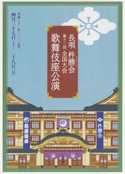 平成最後の歌舞伎座