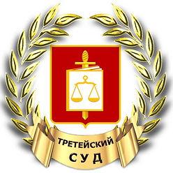 Третейский суд