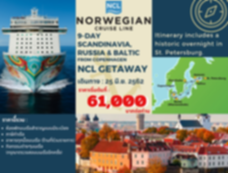 AD_9-Day Scandinavia, Russia & Baltic.pn