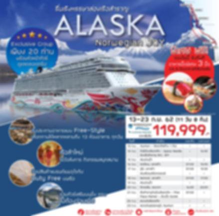 20190402-NCL Joy Alaska SEP2019 E2.jpg