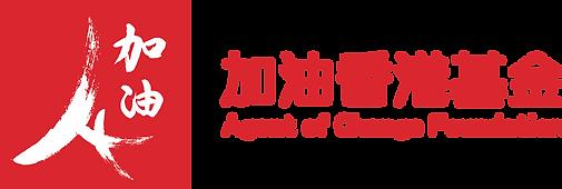 logo_p(加油香港基金)-01.png