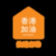 logo_抗逆行動-01.png