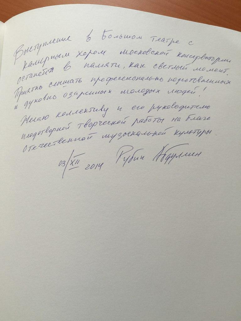Р. Абдулин