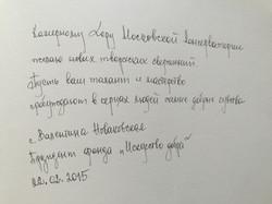 с. В. Новаковская