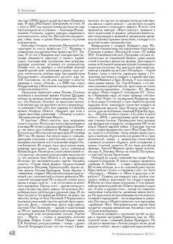Статья В.Н. Холопова