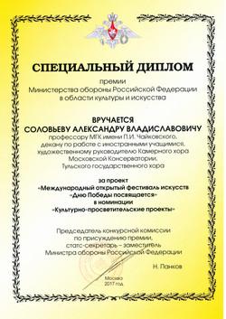 Спец. Диплом МО_25.03.2017