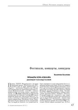 Статья В.Н. Холоповой