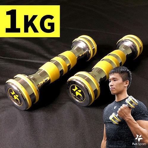 速健肌因-重量訓練電鍍啞鈴(1kg)(啞鈴架)FunSport