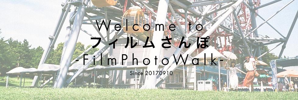 FILM_PHOTO_WALK