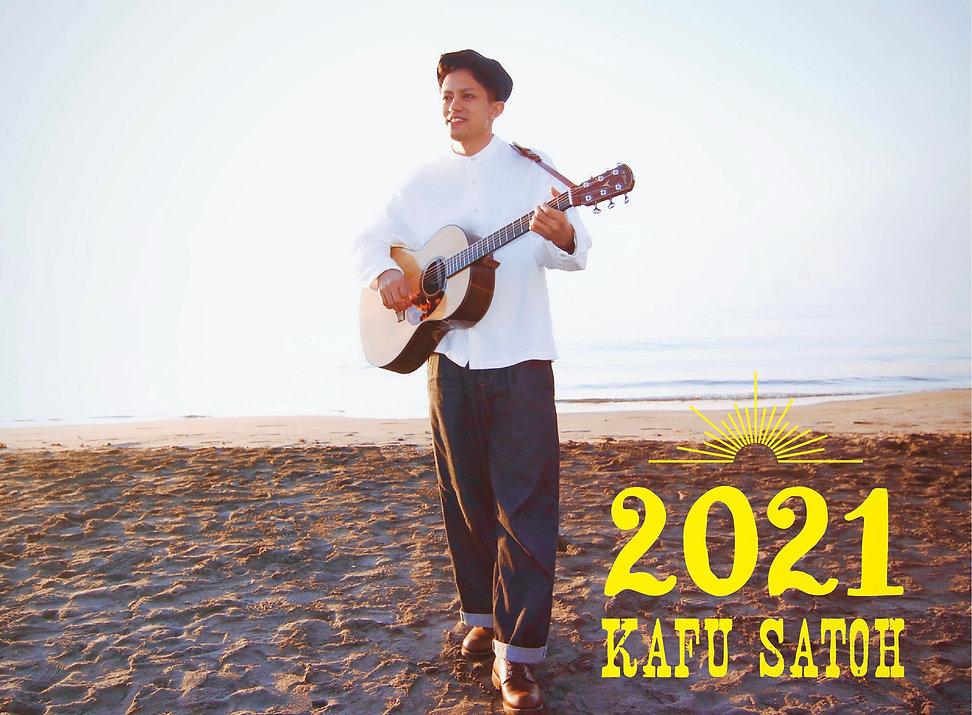 Kafu_2021_アートボード 1.JPG