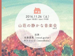 いよいよ明日は「山荘の静かな音楽会」