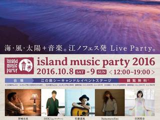 10/8,9は「island music party」!