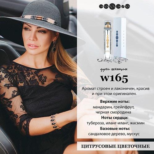 Духи № 165 для ценителей аромата Chanel - Gabrielle