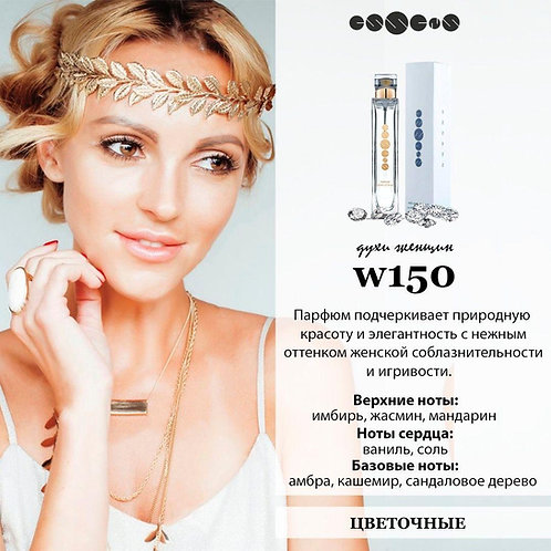 Духи № 150 для ценителей аромата Paco Rabanne - Olympea