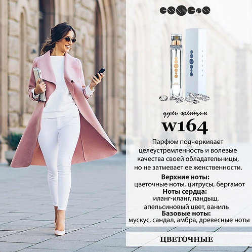 Духи № 164 для ценителей аромата Gucci - Bamboo