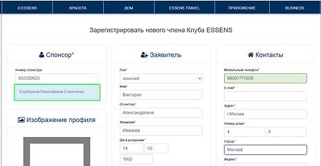 Эссенс духи - регистрация