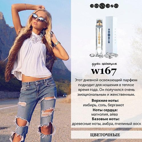 Духи № 167 для ценителей аромата Bvlgari - Aqva Divina