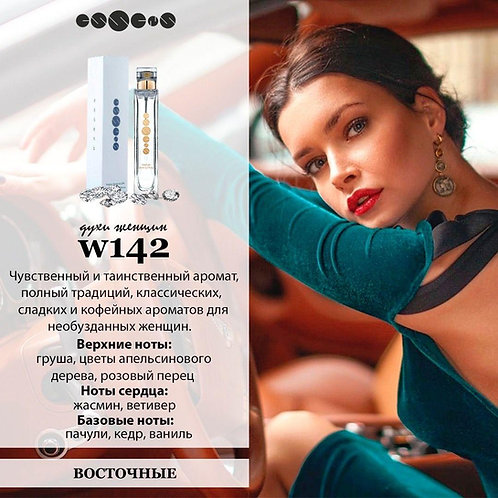 Духи № 142 для ценителей аромата Yves Saint Laurent - Black Opium