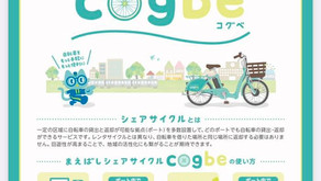 【cogbe コグベ】がスタート