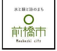 (仮称)前橋市文化振興基本方針(案)に関するパブリックコメント(意見募集)