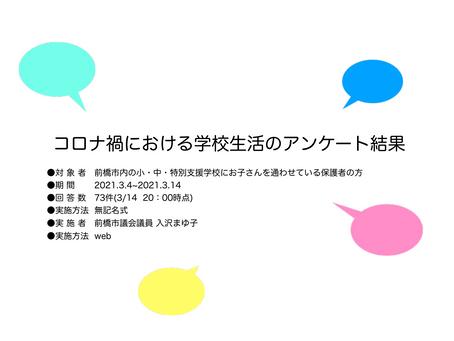 【コロナ禍における学校生活】アンケートにご協力頂きありがとうございました!