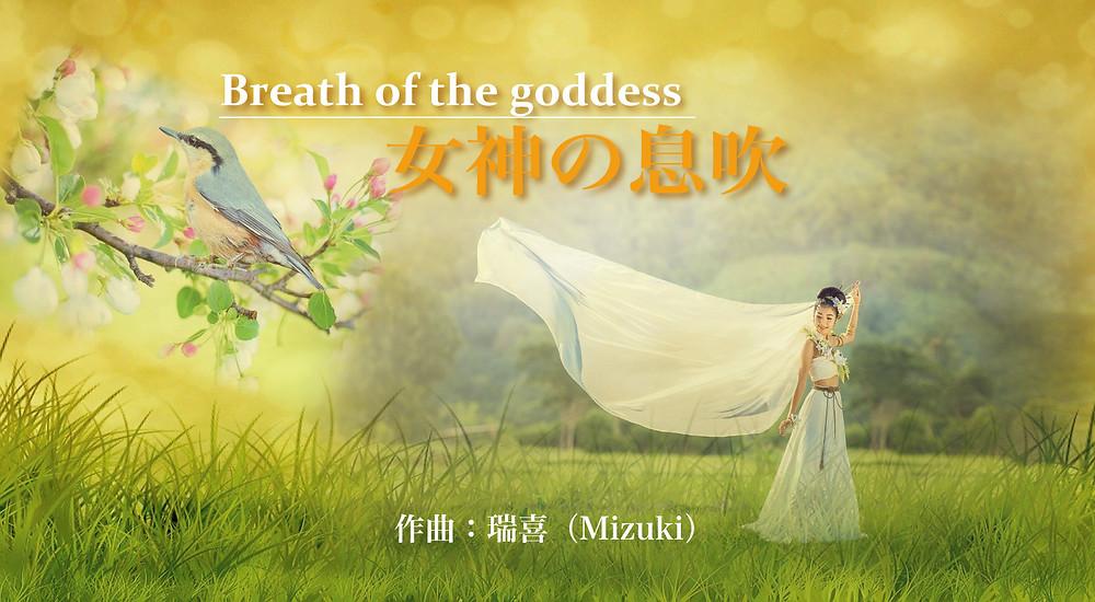 女神の息吹、瑞喜(みずき)、Mizuki, DTM,