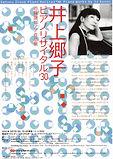 井上郷子 #30 flyer s .jpg