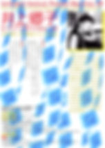 井上郷子リサイタル#29 リサイズ 中 .jpg