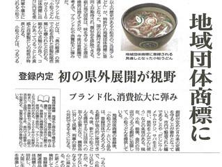 「小松うどん」地域団体商標に(北國新聞 平成30年1月9日付)